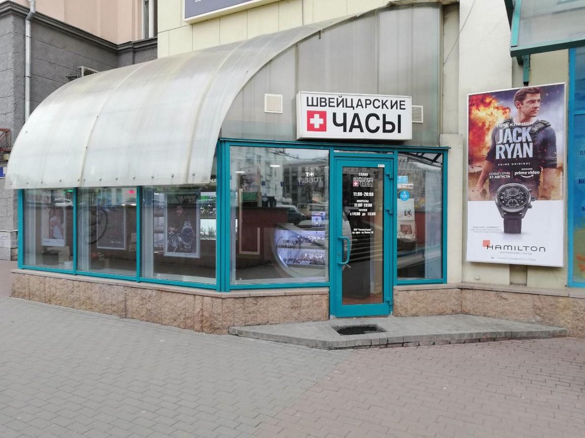 1ee97d9c627e Dream Watch - магазины элитных швейцарских часов в Челябинске